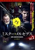 ミスター・メルセデス シーズン1 Vol.3