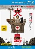 【Blu-ray】犬ヶ島