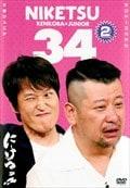 にけつッ!! 34 2