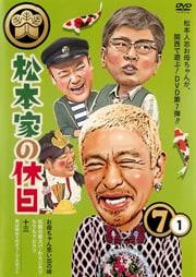 松本家の休日 7 1