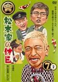 松本家の休日 7 2