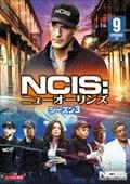 NCIS:ニューオーリンズ シーズン3 Vol.9