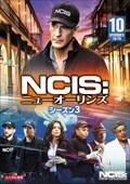 NCIS:ニューオーリンズ シーズン3 Vol.10