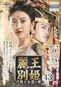 麗王別姫〜花散る永遠の愛〜 Vol.43