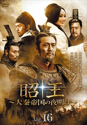 昭王〜大秦帝国の夜明け〜 Vol.16