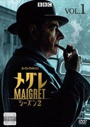 MAIGRET/メグレ シーズン2 Vol.1