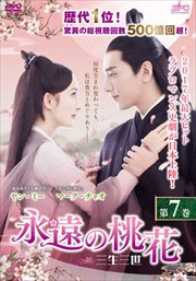 永遠の桃花〜三生三世〜 第7巻