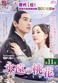 永遠の桃花〜三生三世〜 第11巻