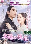 永遠の桃花〜三生三世〜 第12巻