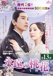永遠の桃花〜三生三世〜 第13巻