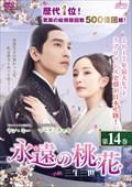 永遠の桃花〜三生三世〜 第14巻