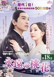 永遠の桃花〜三生三世〜 第18巻