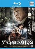 【Blu-ray】ゲティ家の身代金