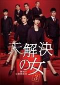 未解決の女 警視庁文書捜査官 Vol.1