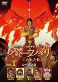 バーフバリ 失われた伝説 シーズン2 Vol.1