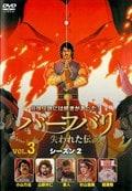 バーフバリ 失われた伝説 シーズン2 Vol.3