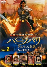 バーフバリ 失われた伝説 シーズン3 Vol.2