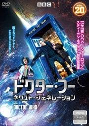 ドクター・フー ネクスト・ジェネレーション Vol.20