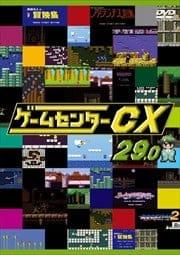 ゲームセンターCX 29.0