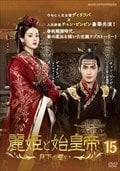 麗姫と始皇帝 〜月下の誓い〜 15