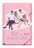 ラブ・トライアングル〜また君に恋をする〜 Vol.1
