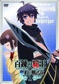 TVアニメ「百錬の覇王と聖約の戦乙女」 第1巻