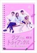 ラブ・トライアングル〜また君に恋をする〜 Vol.3