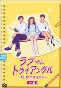 ラブ・トライアングル〜また君に恋をする〜 Vol.5