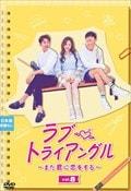 ラブ・トライアングル〜また君に恋をする〜 Vol.8