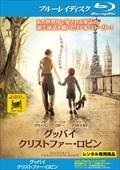 【Blu-ray】グッバイ・クリストファー・ロビン
