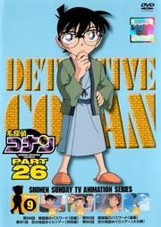 名探偵コナン DVD PART26 vol.9
