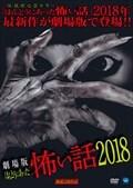 劇場版 ほんとうにあった怖い話 2018