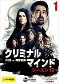 クリミナル・マインド/FBI vs. 異常犯罪 シーズン12 Vol.1