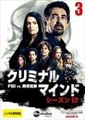 クリミナル・マインド/FBI vs. 異常犯罪 シーズン12 Vol.3