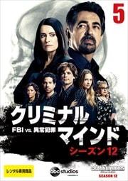クリミナル・マインド/FBI vs. 異常犯罪 シーズン12 Vol.5