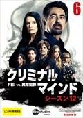 クリミナル・マインド/FBI vs. 異常犯罪 シーズン12 Vol.6