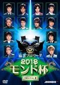 麻雀プロリーグ 2018モンド杯 予選セレクション1