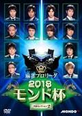 麻雀プロリーグ 2018モンド杯 予選セレクション2