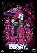 機動戦士ガンダム THE ORIGIN VI 誕生 赤い彗星〈最終巻〉