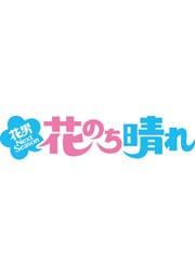 花のち晴れ〜花男Next Season〜