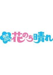 花のち晴れ〜花男Next Season〜 Vol.3