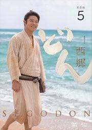 NHK大河ドラマ 西郷どん 完全版 5