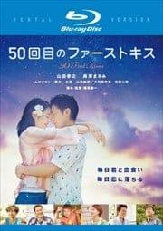 【Blu-ray】50回目のファーストキス