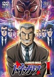 中間管理録トネガワ Vol.1