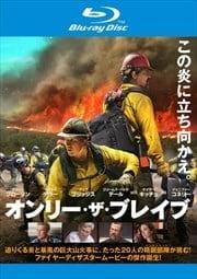 【Blu-ray】オンリー・ザ・ブレイブ