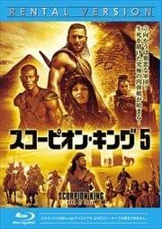 【Blu-ray】スコーピオン・キング5