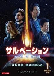 サルべーション -地球(せかい)の終焉- Vol.1