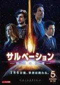 サルべーション -地球(せかい)の終焉- Vol.5