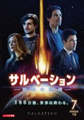 サルべーション -地球(せかい)の終焉- Vol.7
