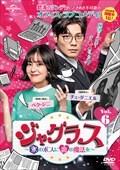 ジャグラス〜氷のボスに恋の魔法を〜 Vol.6